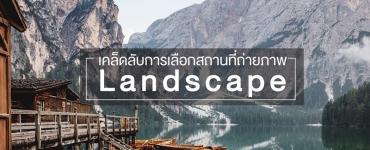 เคล็ดลับการเลือกสถานที่ถ่าย Landscape