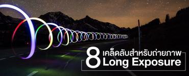 8 ทริคง่าย ๆ สำหรับ Long Exposure Photography