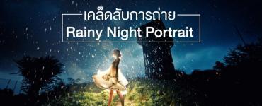 เคล็ดลับการถ่าย Rainy Night Portrait