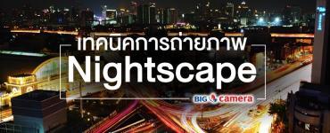 เทคนิคการถ่ายภาพ Nightscape
