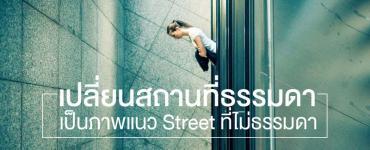 10 ภาพ Street Photography ที่เปลี่ยนสถานที่ธรรมดา ให้ดู ไม่ธรรมดาได้