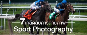 7 เคล็ดลับการถ่ายภาพ Sport Photography