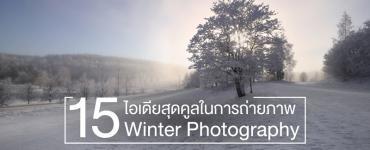 15 ไอเดียสุดคูลในการถ่ายภาพ Winter Photography