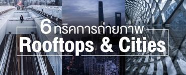6 ทริคการถ่ายภาพ Rooftops & Cities