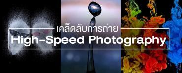 เคล็ดลับการถ่าย High speed Photography