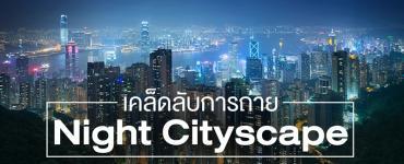 เคล็ดลับการถ่าย Night Cityscape