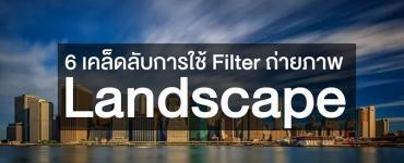 6 เคล็ดลับการใช้ Filter ในการถ่ายภาพ Landscape