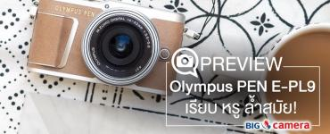 Preview Olympus PEN E-PL9