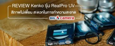 Review : ฟิลเตอร์ Kenko รุ่น RealPro UV