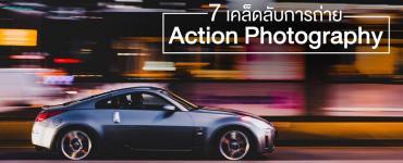 7 เคล็ดลับการถ่าย Action Photography