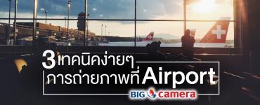 3 เทคนิคง่ายๆการถ่ายภาพที่ Airport