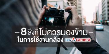 8 สิ่งที่ไม่ควรมองข้ามในการใช้งานกล้อง