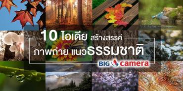 10 ไอเดียสร้างสรรค์ภาพถ่ายแนวธรรมชาติ