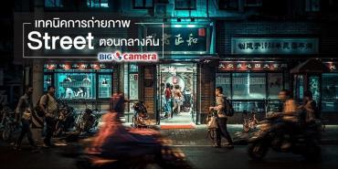 เทคนิคการถ่ายภาพ Street ตอนกลางคืน