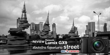 Review : Panasonic Lumix GX9 สไตล์เรโทร ที่สุดแห่งสาย street