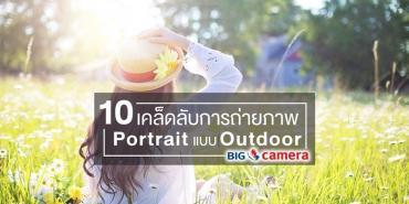 10 เคล็ดลับการถ่ายภาพ Portrait แบบ Outdoor
