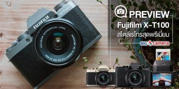 Preview : Fujifilm X-T100 สไตล์เรโทรสุดพรีเมี่ยม