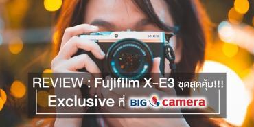 Review : Fujifilm X-E3 ชุดสุดคุ้ม Exclusive ที่ BIG Camera