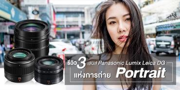 รีวิว 3 เลนส์ Panasonic Lumix Leica DG แห่งการถ่าย Portrait