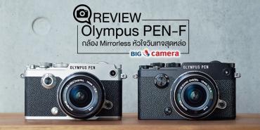 Review : Olympus PEN-F กล้อง Mirrorless หัวใจวินเทจสุดหล่อ