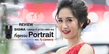 รีวิว Sigma 135mm f1.8 DG HSM Art ที่สุดของ Portrait