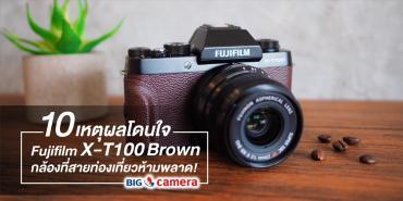 10 เหตุผลโดนใจ Fujifilm X-T100 Brown กล้องที่สายท่องเที่ยวห้ามพลาด