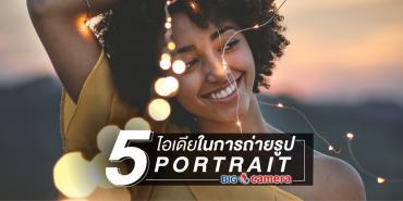 5 ไอเดียในการถ่าย Portrait