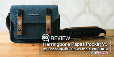 Review Herringbone Papas Pocket V3 Small กระเป๋ากล้องสุดฮิป ดีไซน์กระชากใจสายวินเทจ