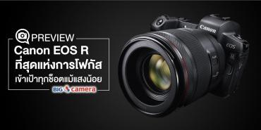Preview Canon EOS R ที่สุดแห่งการโฟกัส เข้าเป้าทุกช็อตแม้แสงน้อย