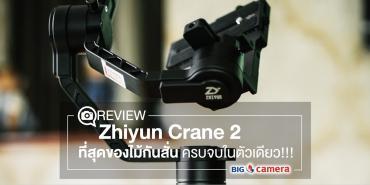 Zhiyun Crane 2 ที่สุดของไม้กันสั่น ครบจบในตัวเดียว!!!