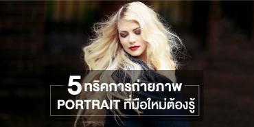 5 ทริคการถ่ายภาพ Portrait ที่มือใหม่ต้องรู้
