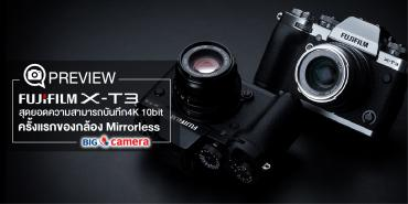 Preview Fujifilm X-T3 สุดยอดความสามารถบันทึก 4K10bit ครั้งแรกของกล้อง Mirrorless