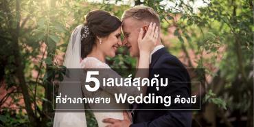 5 เลนส์สุดคุ้มที่ช่างภาพสาย Wedding ต้องมี