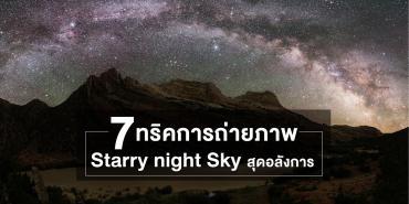 7 ทริคการถ่ายภาพ Starry Night Sky สุดอลังการ