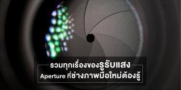 รวมทุกเรื่องของรูรับแสง Apertrure ที่ช่างภาพมือใหม่ต้องรู้