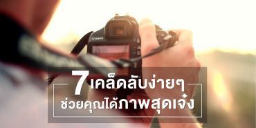 7 เคล็ดลับง่ายๆ ช่วยคุณได้ภาพสุดเจ๋ง