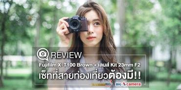 Review Fujifilm X-T100 Brown + เลนส์Kit 23mm F2 เซ็ทที่สายท่องเที่ยวต้องมี!!!