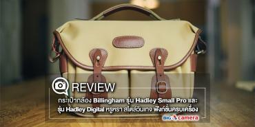 Review กระเป๋ากล้อง Billingham รุ่น Hadley Small Pro และรุ่น Hadley Digital หรูหรา สไตล์วินเทจ ฟังก์ชั่นครบเครื่อง
