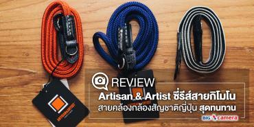 Review  Artisan & Artist ซี่รีส์สายกิโมโน สายคล้องกล้องสัญชาติญี่ปุ่น สุดทนทาน
