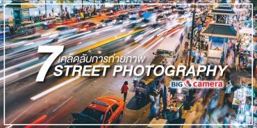 7 เคล็ดลับการถ่ายภาพ Street Photography