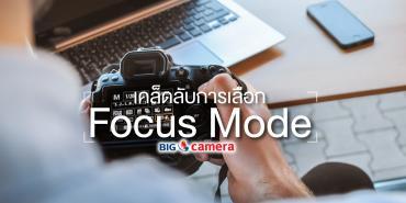 เคล็ดลับการเลือก Focus Mode