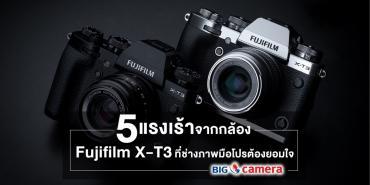 5 แรงเร้าจากกล้อง Fujifilm X-T3 ที่ช่างภาพมือโปรต้องยอมใจ