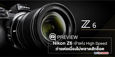 Preview Nikon Z6 เจ้าแห่ง High Speed ถ่ายรัวไม่พลาดสักช็อต