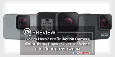 Preview GoPro Hero7 เจาะลึก Action Camera ตัวใหม่ล่าสุด Black, Silver และ White กล้องที่สายลุยห้ามพลาด