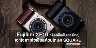 Fujifilm XF10 กล้องเล็กเซ็นเซอร์ใหญ่ เอาใจสายโซเชียลด้วยโหมด SQUARE