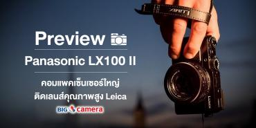 Preview Panasonic LX100II คอมแพคเซ็นเซอร์ใหญ่ ติดเลนส์คุณภาพสูง Leica