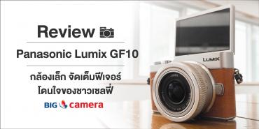 รีวิว Panasonic Lumix GF10 กล้องเล็ก จัดเต็มฟีเจอร์ โดนใจของชาวเซลฟี่