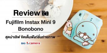 Review Fujifilm Instax Mini 9 Bonobono สุดน่าเลิฟ จัดเต็มฟังก์ชั่นการถ่ายภาพ