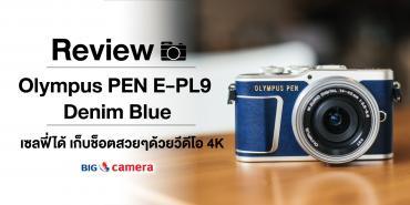 Review Olympus PEN E-PL9 Denim Blue เซลฟี่ได้ เก็บช็อตสวยๆ ด้วยวิดีโอ4K