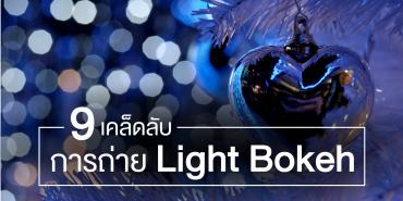 9 เคล็ดลับการถ่าย Light Bokeh